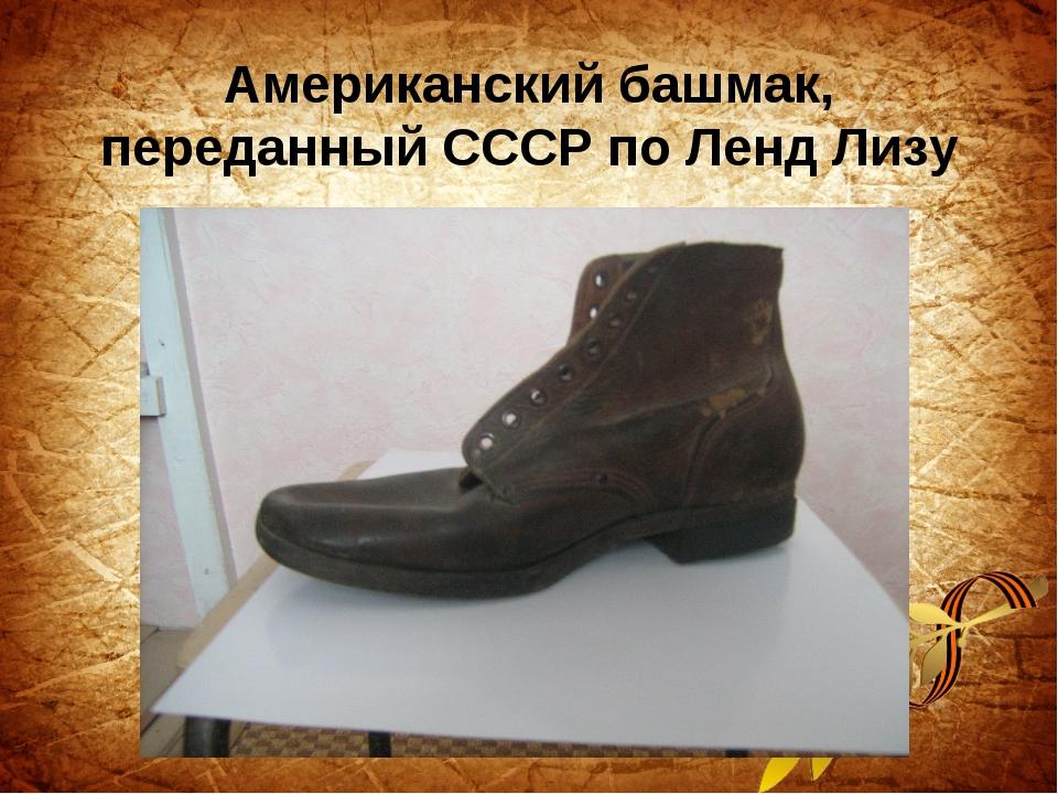 Американский башмак, переданный СССР по Ленд Лизу