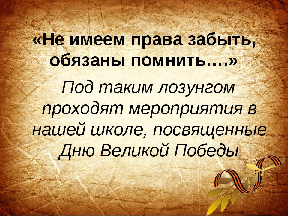 «Не имеем права забыть, обязаны помнить….» Под таким лозунгом проходят меропр...