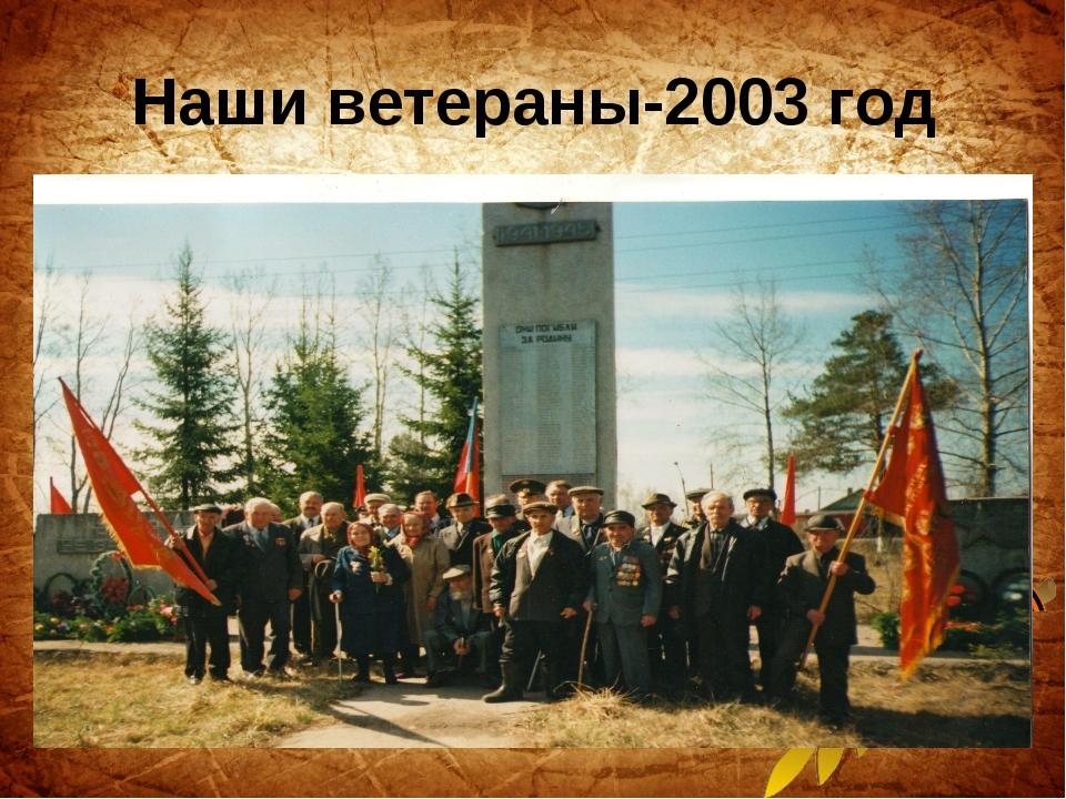 Наши ветераны-2003 год