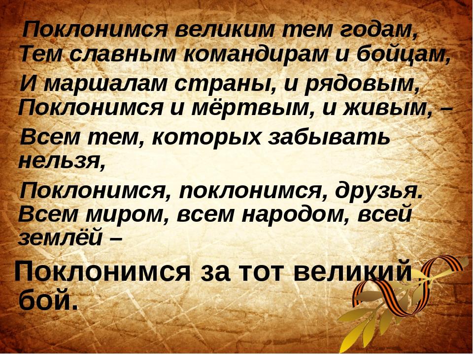 Поклонимся великим тем годам, Тем славным командирам и бойцам, И маршалам ст...