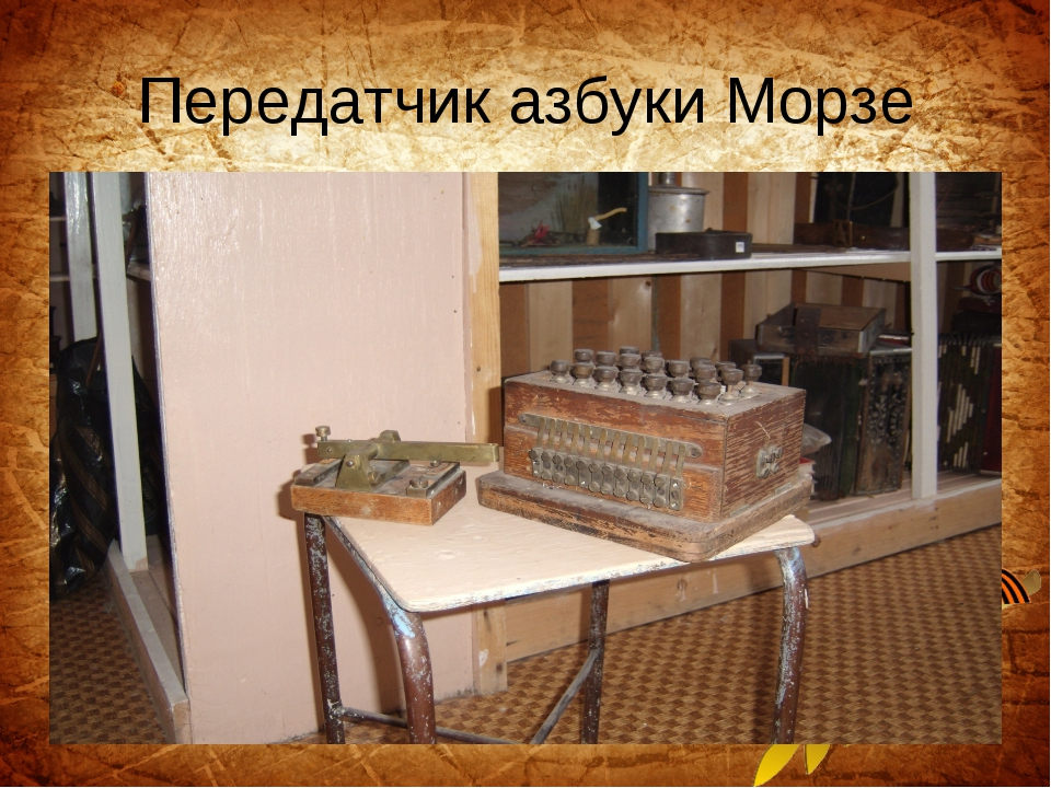Передатчик азбуки Морзе