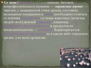 Се́псис(др.-греч.σῆψις— гниение; бытовое непрофессиональное название —зар