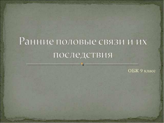 ОБЖ 9 класс