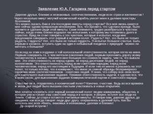 Заявление Ю.А. Гагарина перед стартом Дорогие друзья, близкие и незнакомые, с