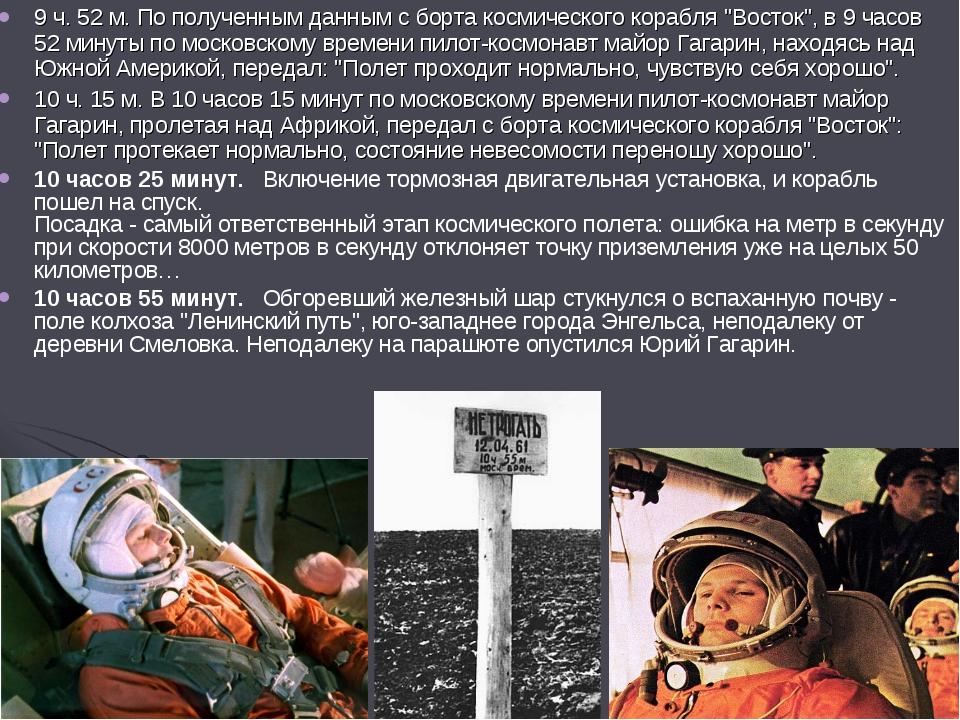 """9 ч. 52 м. По полученным данным с борта космического корабля """"Восток"""", в 9 ча..."""
