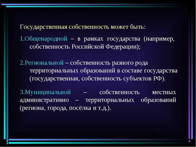 Государственная собственность может быть: 1.Общенародной – в рамках государст...