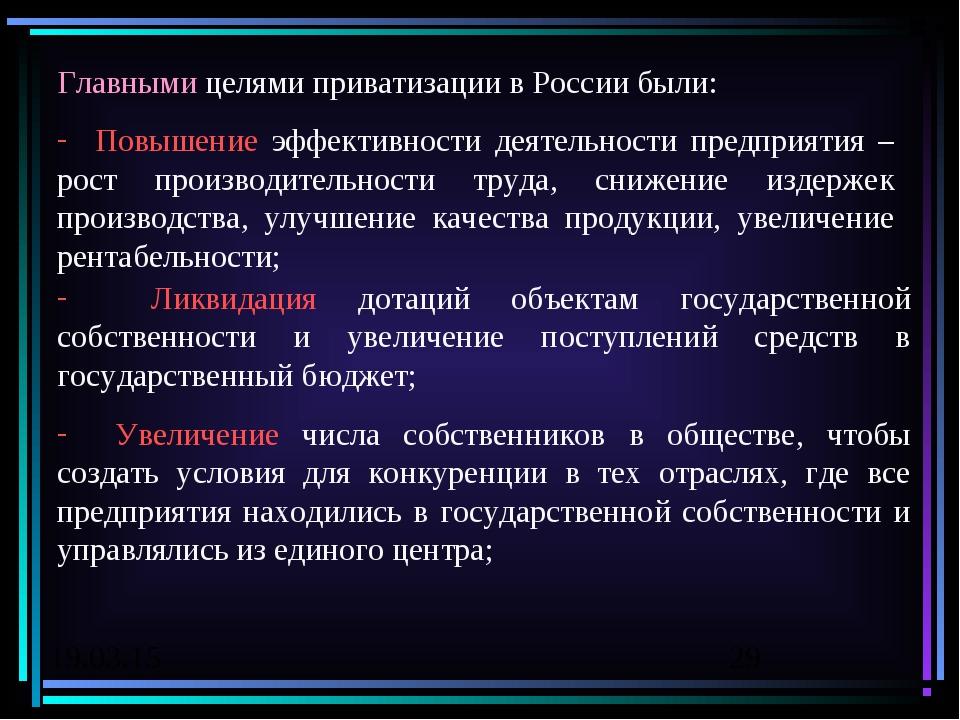 Главными целями приватизации в России были: Повышение эффективности деятельно...