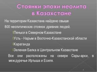 На территории Казахстана найдено свыше 800 неолитических стоянок древних люде