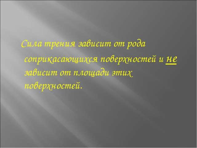 Сила трения зависит от рода соприкасающихся поверхностей и не зависит от пло...