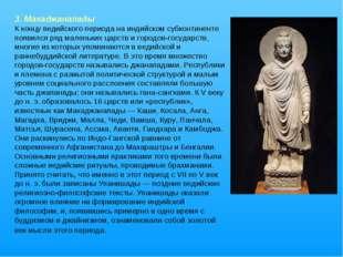 3. Махаджанапады К концу ведийского периода на индийском субконтиненте появил