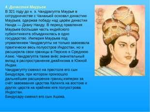 4. Династия Маурьев В 321 году дон.э. Чандрагупта Маурья в сотрудничестве с