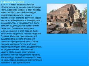 5. Династия Гуптов В IV— V веках династия Гуптов объединила в одну империю б
