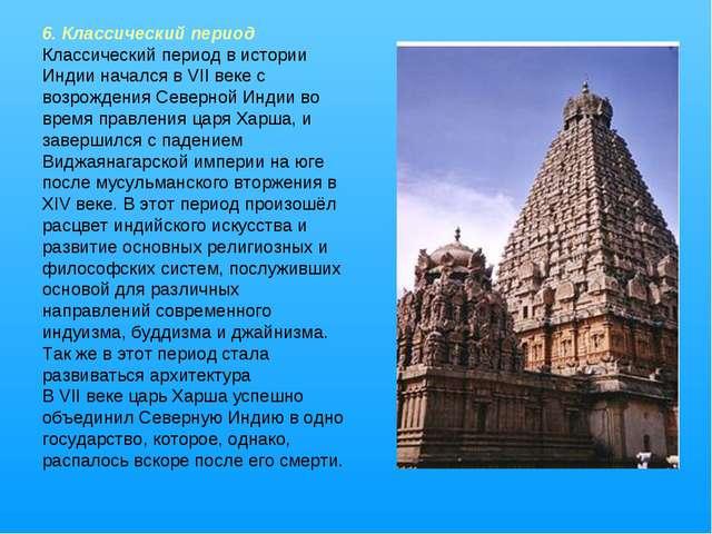 6. Классический период Классический период в истории Индии начался в VII веке...