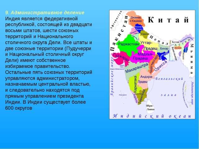9. Административное деление Индия является федеративной республикой, состояще...