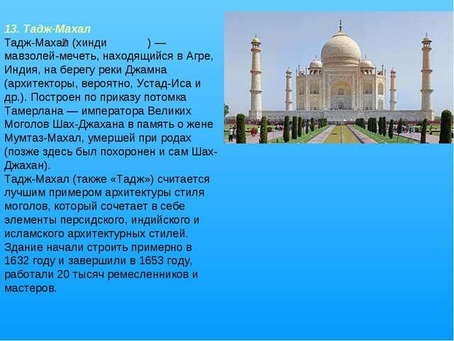 13. Тадж-Махал Тадж-Маха́л (хинди ताज महल)— мавзолей-мечеть, находящийся в А...