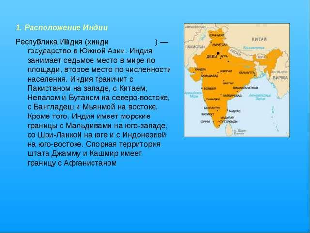 1. Расположение Индии Респу́блика И́ндия (хинди भारत गणराज्य)— государство в...