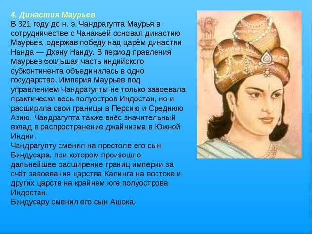 4. Династия Маурьев В 321 году дон.э. Чандрагупта Маурья в сотрудничестве с...