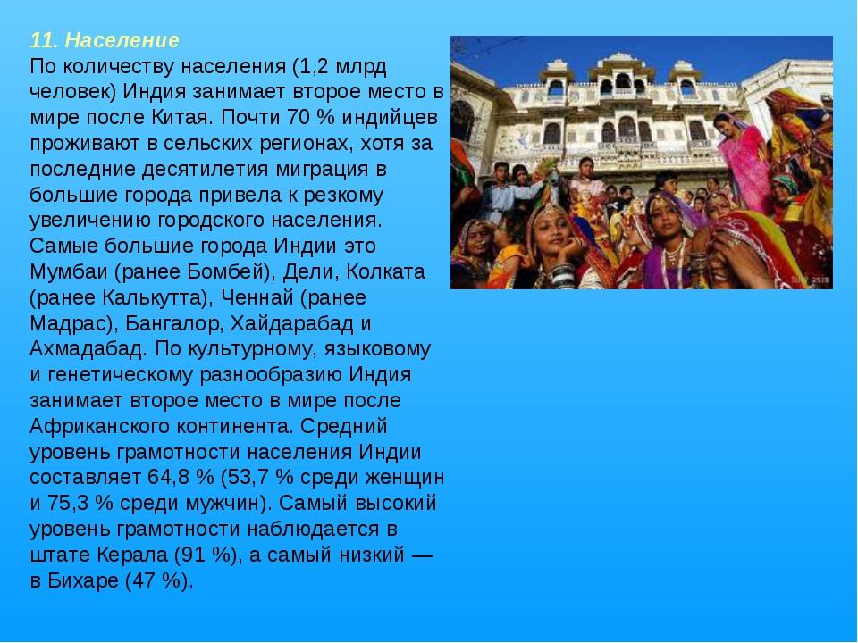 11. Население По количеству населения (1,2млрд человек) Индия занимает второ...