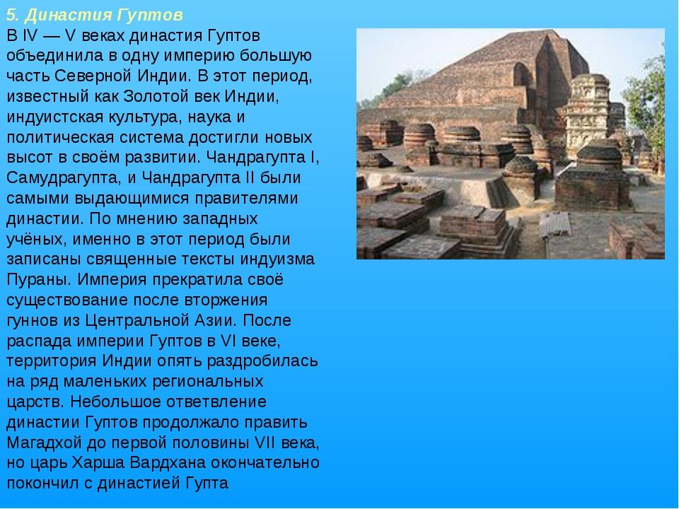 5. Династия Гуптов В IV— V веках династия Гуптов объединила в одну империю б...