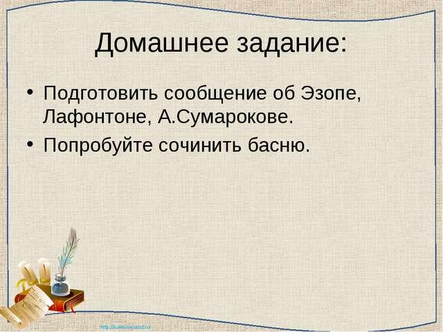 Домашнее задание: Подготовить сообщение об Эзопе, Лафонтоне, А.Сумарокове. По...