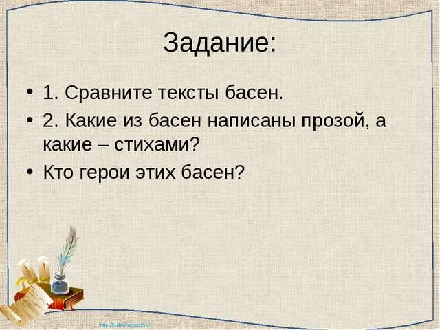 Задание: 1. Сравните тексты басен. 2. Какие из басен написаны прозой, а какие...