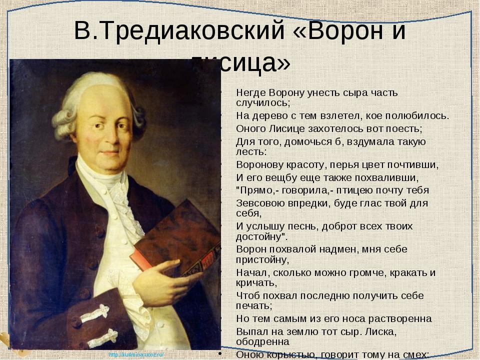 В.Тредиаковский «Ворон и лисица» Негде Ворону унесть сыра часть случилось; На...