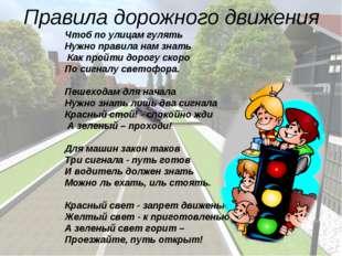 Правила дорожного движения Чтоб по улицам гулять Нужно правила нам знать Как