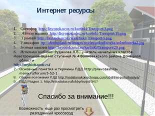 Интернет ресурсы Светофор http://lisyonok.ucoz.ru/kartinki/Transport/3.png Жё