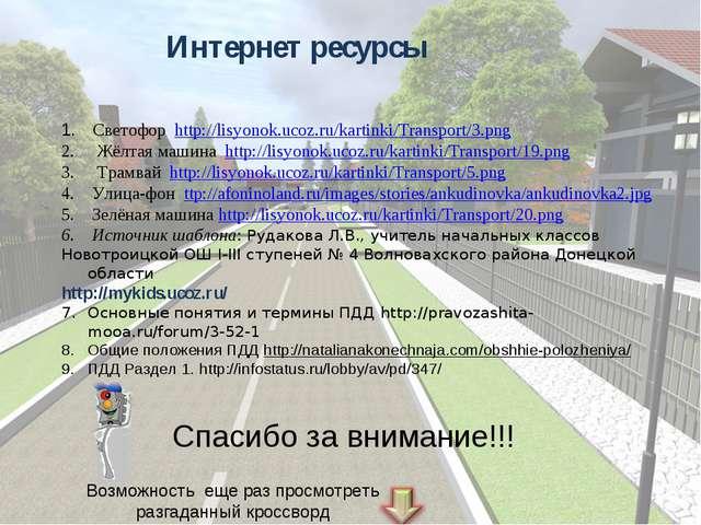 Интернет ресурсы Светофор http://lisyonok.ucoz.ru/kartinki/Transport/3.png Жё...