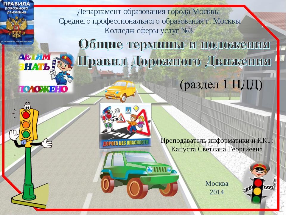 Департамент образования города Москвы Среднего профессионального образования...