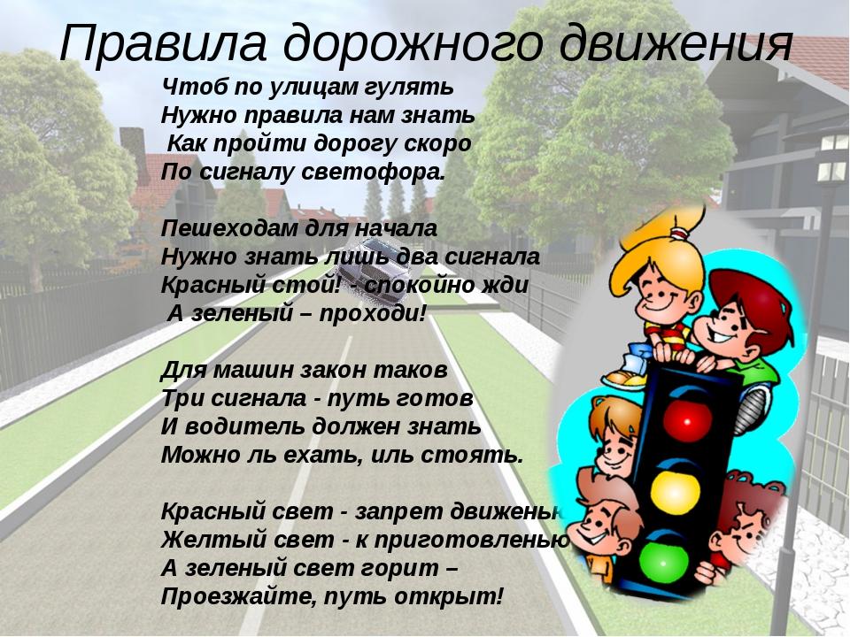 Правила дорожного движения Чтоб по улицам гулять Нужно правила нам знать Как...