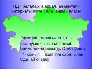 ПДТ балаларға арналған мектеп-интернаты КММ Қарағанды қаласы Біліктілігі екін