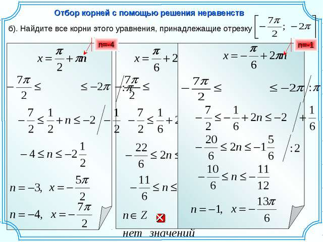 б). Найдите все корни этого уравнения, принадлежащие отрезку Отбор корней с п...
