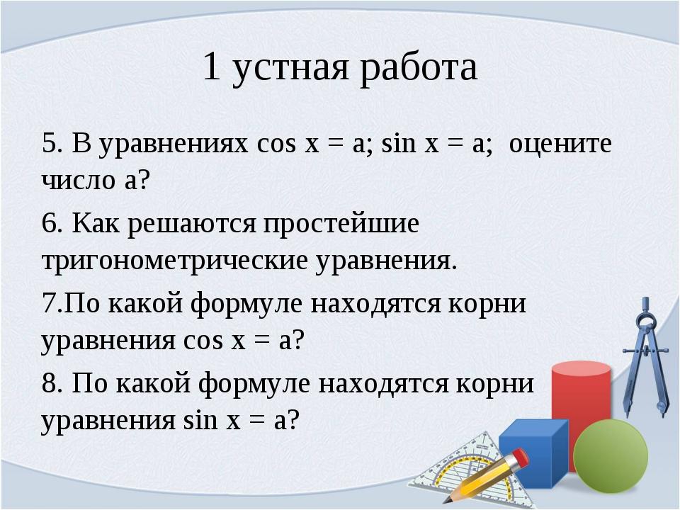 1 устная работа 5. В уравнениях cos x = a; sin x = a; оцените число а? 6. Как...