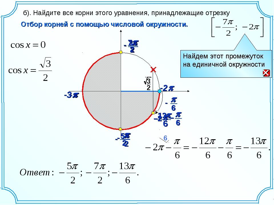 -2p -p б). Найдите все корни этого уравнения, принадлежащие отрезку Отбор кор...