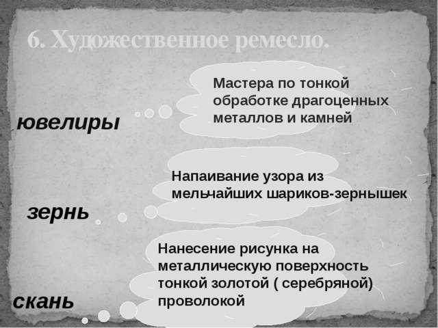 6. Художественное ремесло.