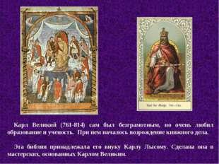 Карл Великий (761-814) сам был безграмотным, но очень любил образование и уче