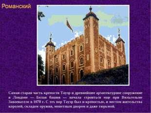 Самая старая часть крепости Тауэр и древнейшее архитектурное сооружение в Лон