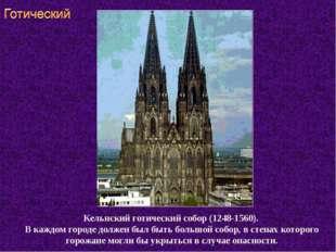 Кельнский готический собор (1248-1560). В каждом городе должен был быть больш