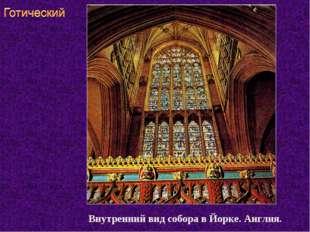 Внутренний вид собора в Йорке. Англия.