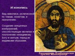 Богоматерь Владимирская И́конопись Вид живописи, религиозной по темам, сюжета