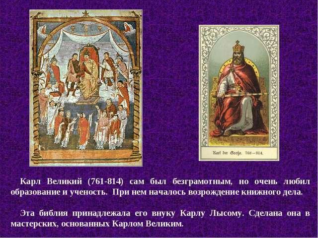 Карл Великий (761-814) сам был безграмотным, но очень любил образование и уче...