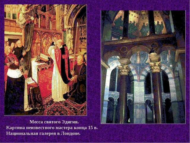 Месса святого Эдигия. Картина неизвестного мастера конца 15 в. Национальная г...
