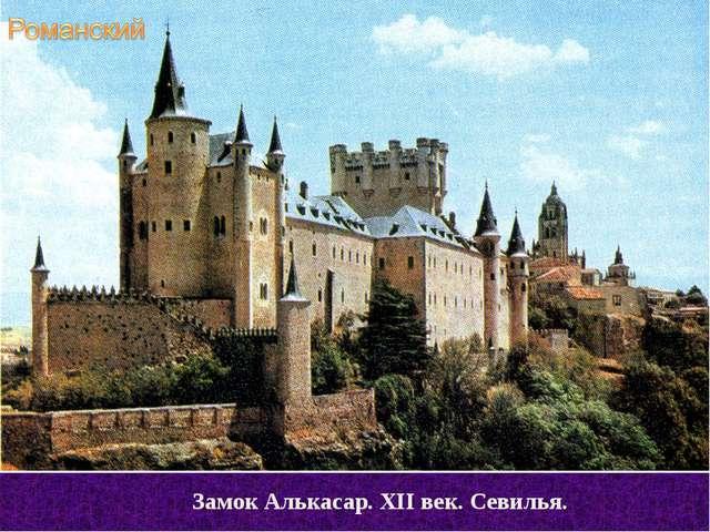 Замок Алькасар. XII век. Севилья.