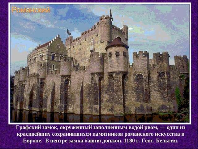 Графский замок, окруженный заполненным водой рвом, — один из красивейших сохр...