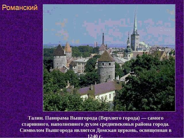 Талин. Панорама Вышгорода (Верхнего города) — самого старинного, наполненного...