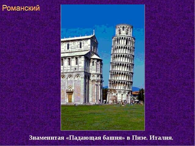 Знаменитая «Падающая башня» в Пизе. Италия.