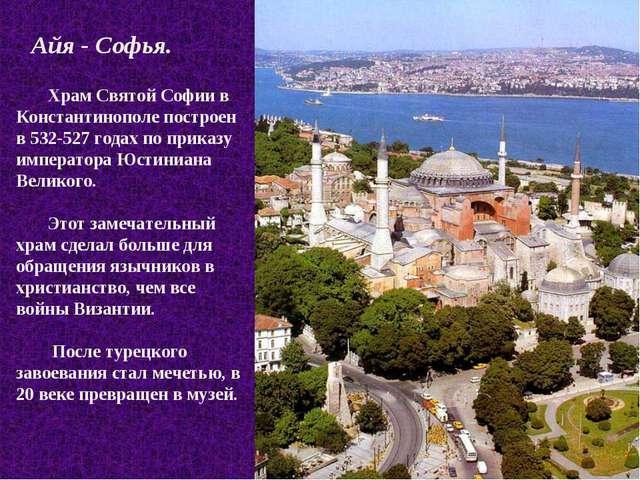 Храм Святой Софии в Константинополе построен в 532-527 годах по приказу импер...