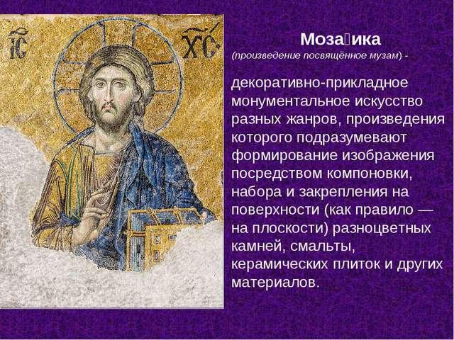 Моза́ика (произведение посвящённоемузам)- декоративно-прикладное монументал...