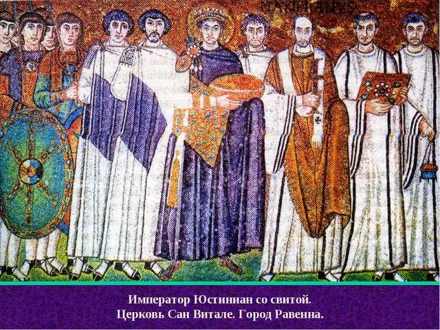 Император Юстиниан со свитой. Церковь Сан Витале. Город Равенна.